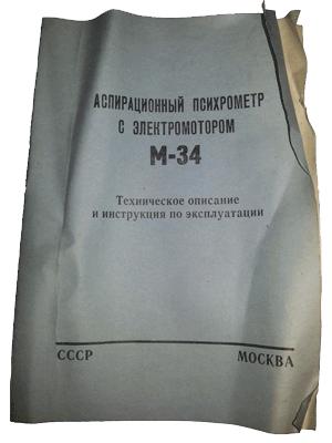 Aspiratsionnyy-psikhrometr-s-elektromotorom-M34