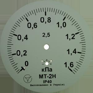 MT-2-N-1,6Kpa