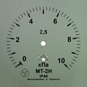 MT-2N-10Kpa