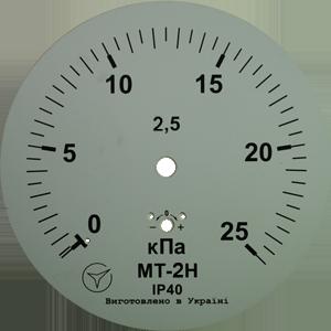 MT-2N-25Kpa